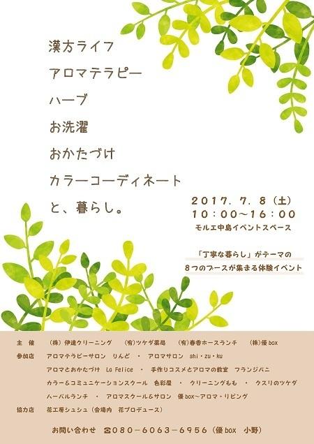 A3ポスター2017.7イベント(決定)-001-s.jpg