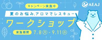 夏のお悩み_web_workshopbnr_SP_190621.jpg