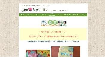 kouiku-youbox.jpg