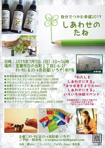 shiawasetane77-s.jpg